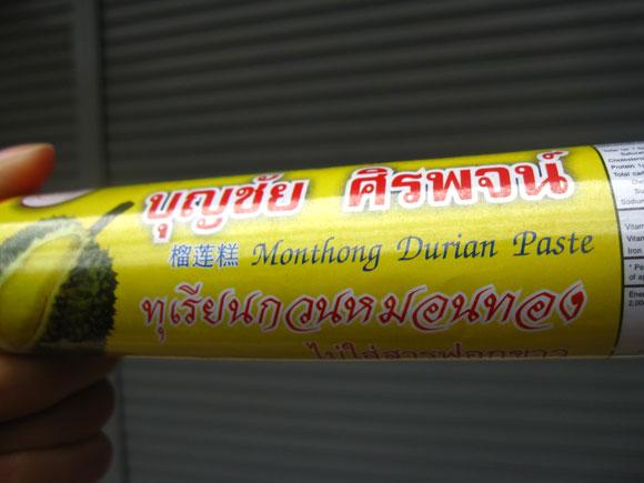 durian paste guan