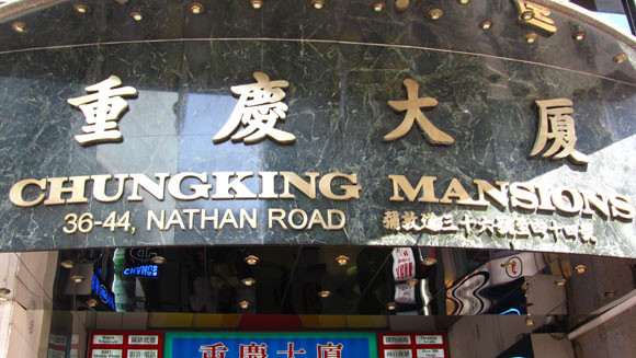 chungking-entrance