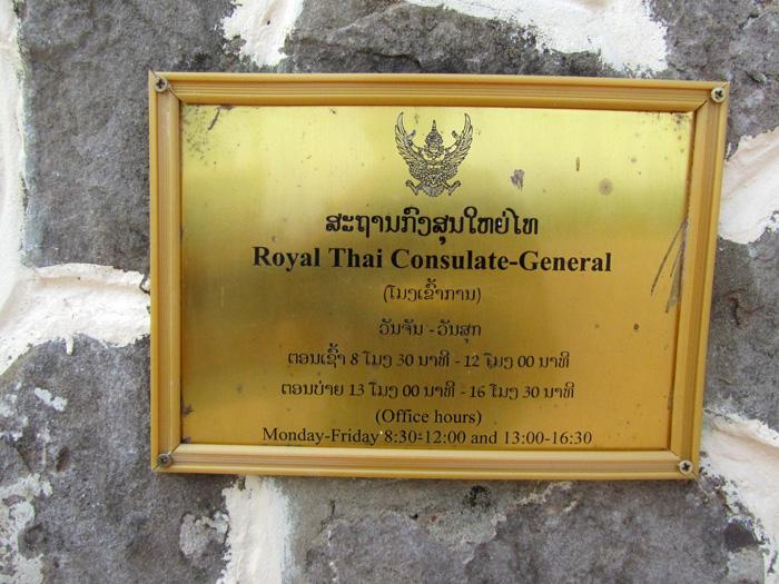 How To Easily Get A Thai Visa In Savannakhet Laos