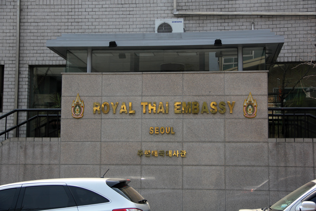Thailand Embassy, Seoul, South Korea
