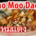 khao moo daeng 150x150 VIDEO: Thai Comfort Stew