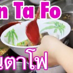 VIDEO: Thai Pink Noodles (Yen Ta Fo เย็นตาโฟ)