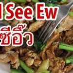 VIDEO: Pad See Ew – Thai Noodles You'll Love!