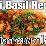 thai basil recipe 2 150x150 Eating at Hajime Robot Restaurant in Bangkok, Thailand